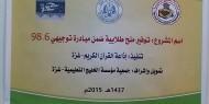 مؤسسة الخليج توفر منح طلابية ضمن مبادرة توجيهي 98,6 لطلاب جامعة الأزهر