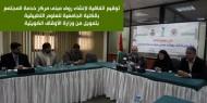 توقيع اتفاقية للإنشاء روف مبنى مركز خدمة المجتمع بالكلية الجامعية للعلوم التطبيقية بتمويل من وزارة الأوقاف الكويتية