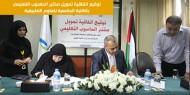 تمويل مختبر في الكلية الجامعية للعلوم التطبيقية - منحة وزارة المالية الكويتية