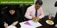 إنشاء مظلة لجامعة القدس المفتوحة - بتمويل من وزارة الأوقاف والشؤون الإسلامية بدولة الكويت
