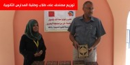 مشروع توزيع مصاحف على طلاب وطالبات المدارس - تبرع كريم من فاعلة خير من مملكة البحرين