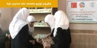 توزيع مصاحف على مدارس في غزة - منحة الجمعية الإسلامية بمملكة البحرين