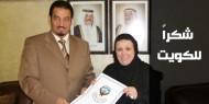 الكويت تقدم تبرعاً ماليا كريماً إلى مؤسسة تعليمية في غزة