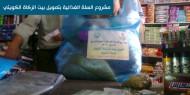 مشروع السلة الغذائية بتمويل من بيت زكاة الكويتي