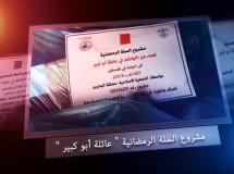 مونتاج لـ مؤسسة الخليج التعليمية