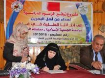 توقيع إتفاقية مشروع توفير الرسوم الدراسية هداء من أهل البحرين الي أبنائنا الطلبة فى غزة