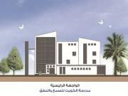 توقيع اتفاقية انشاء مدرسة الأمل للسمع والنطق بمحافظة رفح