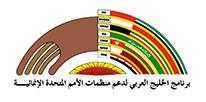 برنامج الخليج العربي للتنمية – أجفند